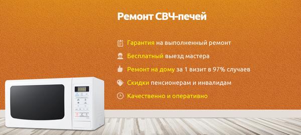 Ремонт СВЧ-печей